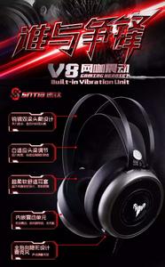 速钛V8震动耳机