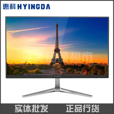 惠科(HYINGDA) P220 21.5英寸超薄IP无边电脑液晶显示器