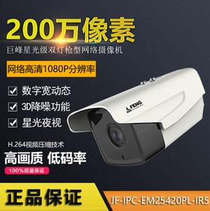 巨峰 EM25420 200万高清网络摄像机1080P星光级监控摄像头