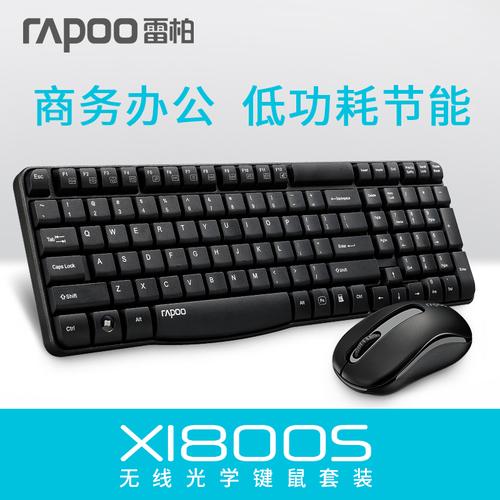 雷柏 X1800S 无线键盘鼠标套装