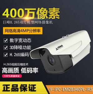 巨峰 EM28340 网络摄像机 400万监控摄像头枪机