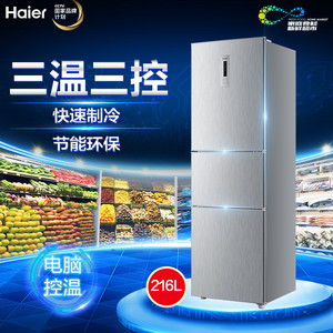 海尔(Haier)BCD-216SDN 三门冰箱