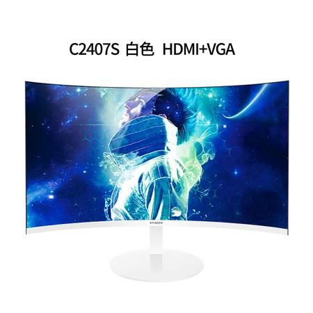 惠科(HYINGDA) C2407S 23.8寸窄边框曲面三星AV面板液晶显示器