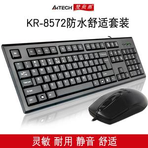 双飞燕 KR-8572NU 有线键盘鼠标套装USB办公游戏网吧防水键鼠套件