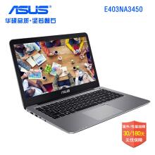 华硕(ASUS) E403NA金属超薄笔记本电脑