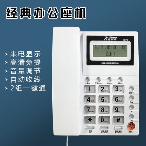 金顺来 1075 电话机 家用办公座机双接口一键通大音量大按键固话机