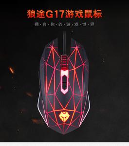 狼途 G17鼠标