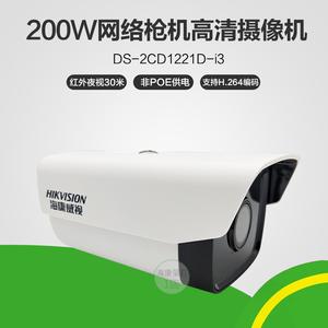 海康威视 DS-2CD1221D-I3 高清200万监控网络枪机摄像头红外夜视