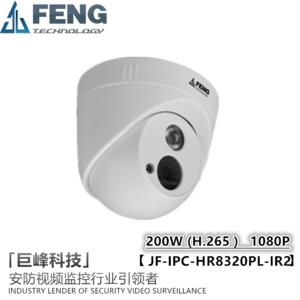 巨峰 HR28320 网络半球1080P监控摄像机红外高清200W
